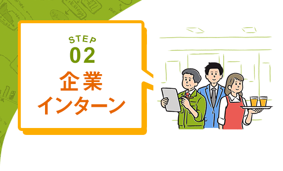 STEP02 企業インターン